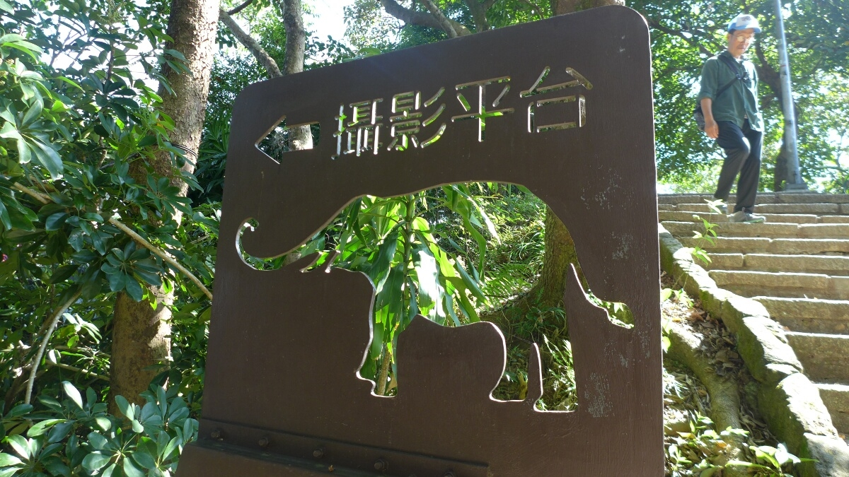 04-Taipei-Elephant-Mountain-Sign