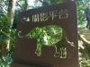 04-Taipei-Elephant-Mountain-Sign