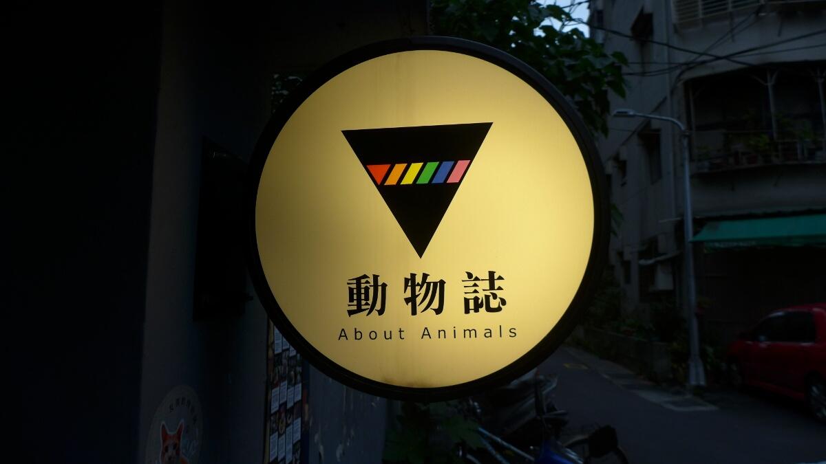 01-taipei-about_animals-logo